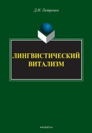Лингвистический витализм [Электронный ресурс] : монография. — 4-е изд., стер. ISBN 978-5-9765-2727-0_21