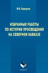Избранные работы по истории просвещения на Северном Кавказе [Электронный ресурс] : монография. — 3-е изд., стер. ISBN 978-5-9765-2732-4_21