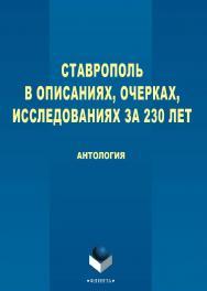 Ставрополь в описаниях, очерках, исследованиях за 230 лет [Электронный ресурс] : антология. — 3-е изд., стер. ISBN 978-5-9765-2746-1_21