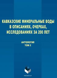 Кавказские Минеральные Воды в описаниях, очерках, исследованиях за 200 лет [Электронный ресурс] антология: В 3 т. - Т. 2. ISBN 978-5-9765-2751-5_21