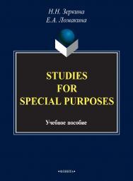 STUDIES FOR SPECIAL PURPOSES [Электронный ресурс]: учебное пособие по деловому английскому языку. — 3-е изд., стер. ISBN 978-5-9765-2780-5_21