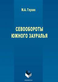 Севообороты Южного Зауралья [Электронный ресурс] : монография. - 3-е изд., стер. ISBN 978-5-9765-2797-3_21