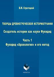 Создатель истории как науки Фукидид : в 3 ч. Ч. 1: Фукидид «Археология» и его метод. [Электронный ресурс] : монография. — 2-е изд., стер. ISBN 978-5-9765-3287-8_21
