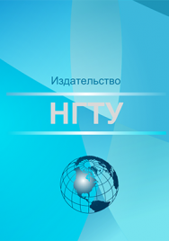 Квалификационные исследовательские работы: учеб. пособие ISBN 978-5-7782-2472-8