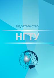 Теория лопаточных машин: учебное пособие ISBN 978-5-7782-3836-7