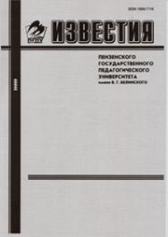 Известия ПГПУ им. В.Г. Белинского ISBN 1999-7116