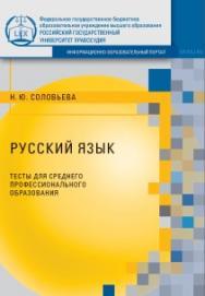 Русский язык. Тесты для студентов, обучающихся по программе СПО ISBN rgup_12