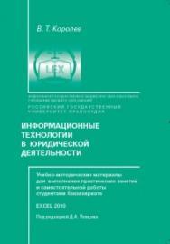 Информационные технологии в юридической деятельности. Учебно-методические материалы для выполнения практических занятий и самостоятельной работы студентами бакалавриата ISBN rgup_13