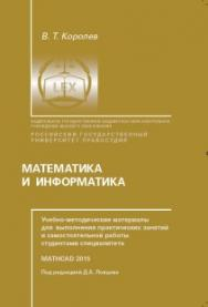 Математика и информатика. Учебно-методические материалы для выполнения практических занятий и самостотельной работы студентами специалитета ISBN rgup_14