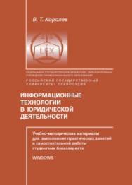 Информационные технологии в юридической деятельности. Учебно-методические материалы для выполнения практических занятий и самостотельной работы студентами бакалавриата ISBN rgup_16