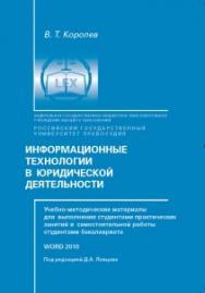 Информационные технологии в юридической деятельности. Учебно-методические материалы для выполнения студентами практических занятий и самостоятельной работы ISBN rgup_17