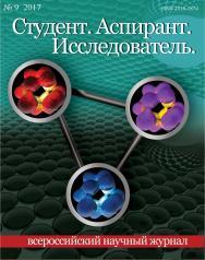 Студент. Аспирант. Исследователь ISBN 2518-1874