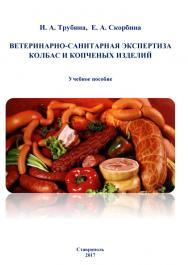 Ветеринарно-санитарная экспертиза колбас и копченых изделий ISBN stgau_2018_03