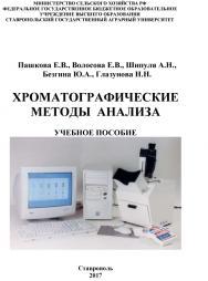 Хроматографические методы анализа ISBN stgau_2018_11