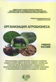 Организация агробизнеса ISBN stgau_2018_16
