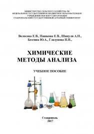 Химические методы анализа ISBN stgau_2018_20