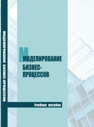 Моделирование бизнес-процессов ISBN stgau_2018_30