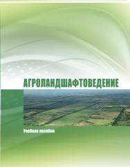 Агроландшафтоведение ISBN stgau_2018_31
