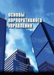 Основы корпоративного управления ISBN stgau_2018_35