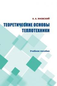 Теоретические основы теплотехники ISBN stgau_2018_37