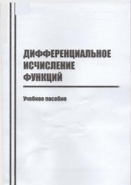 Дифференциальное исчисление функций ISBN stgau_2018_42
