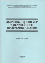 Элементы теории игр и нелинейного программирования ISBN stgau_2018_64