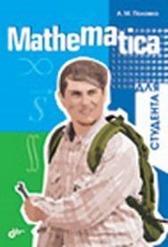 Mathematica для студента ISBN 978-5-9775-0096-8
