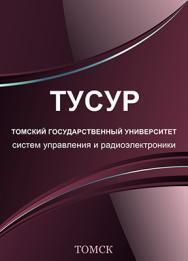 Квантовая и оптическая электроника ISBN TUSUR020