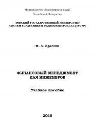 Финансовый менеджмент для инженеров ISBN tusur_2017_38