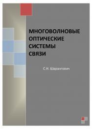 Многоволновые оптические системы связи ISBN tusur_2017_70