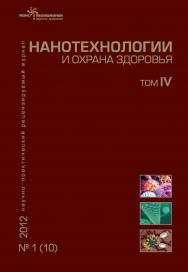 Нанотехнологии и охрана здоровья ISBN 2076-4804
