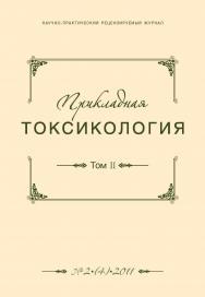 Прикладная токсикология ISBN 2079-441X