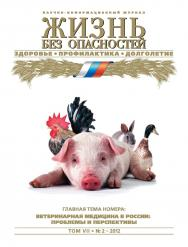 Жизнь без опасностей. Здоровье. Профилактика. Долголетие ISBN 1995-5317