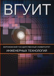 Организация производства на предприятиях пищевых отраслей ISBN 978-5-89448-784-7