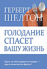Голодание спасет вашу жизнь ISBN 978-985-15-2584-9