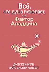 Всё, что душа пожелает, или Фактор Аладдина ISBN 978-985-15-2538-2