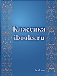 """""""История России с древнейших времен"""" Том 1-8 ISBN"""