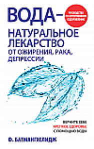 Вода — натуральное лекарство от ожирения, рака, депрессии ISBN 978-985-15-2569-6