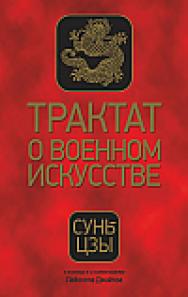 Трактат о военном искусстве ISBN 978-985-15-2558-0