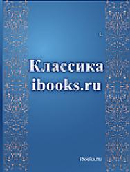 Конец Чертопханова ISBN