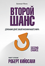 Второй шанс ISBN 978-985-15-2577-1
