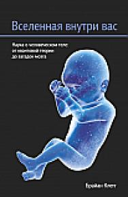 Вселенная внутри вас ISBN 978-985-15-2614-3