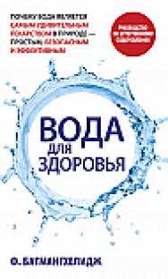 Вода для здоровья ISBN 978-985-15-2567-2