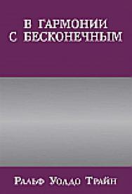 В гармонии с бесконечным ISBN 978-985-15-2542-9