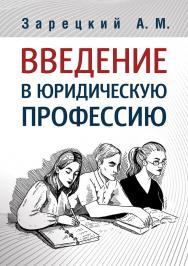 Введение в юридическую профессию ISBN 978-5-00149-422-5