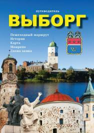 Путеводитель. ВЫБОРГ ISBN zskn_02