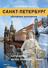 Путеводитель. САНКТ-ПЕТЕРБУРГ. обзорная экскурсия ISBN zskn_04