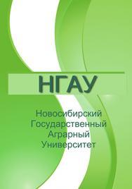 Изменение свойств чернозема выщелоченного Новосибирского Приобья при сельскохозяйственном использовании: монография ISBN 978-5-94477-165-0